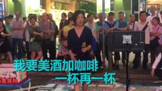 美酒加咖啡-小龍女  視頻:Steven Ting  卡拉合成:Richard Tan