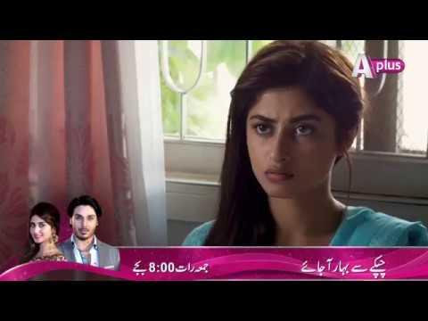 Khuda Dekh Raha Hai - Episode 01 - A Plus TV