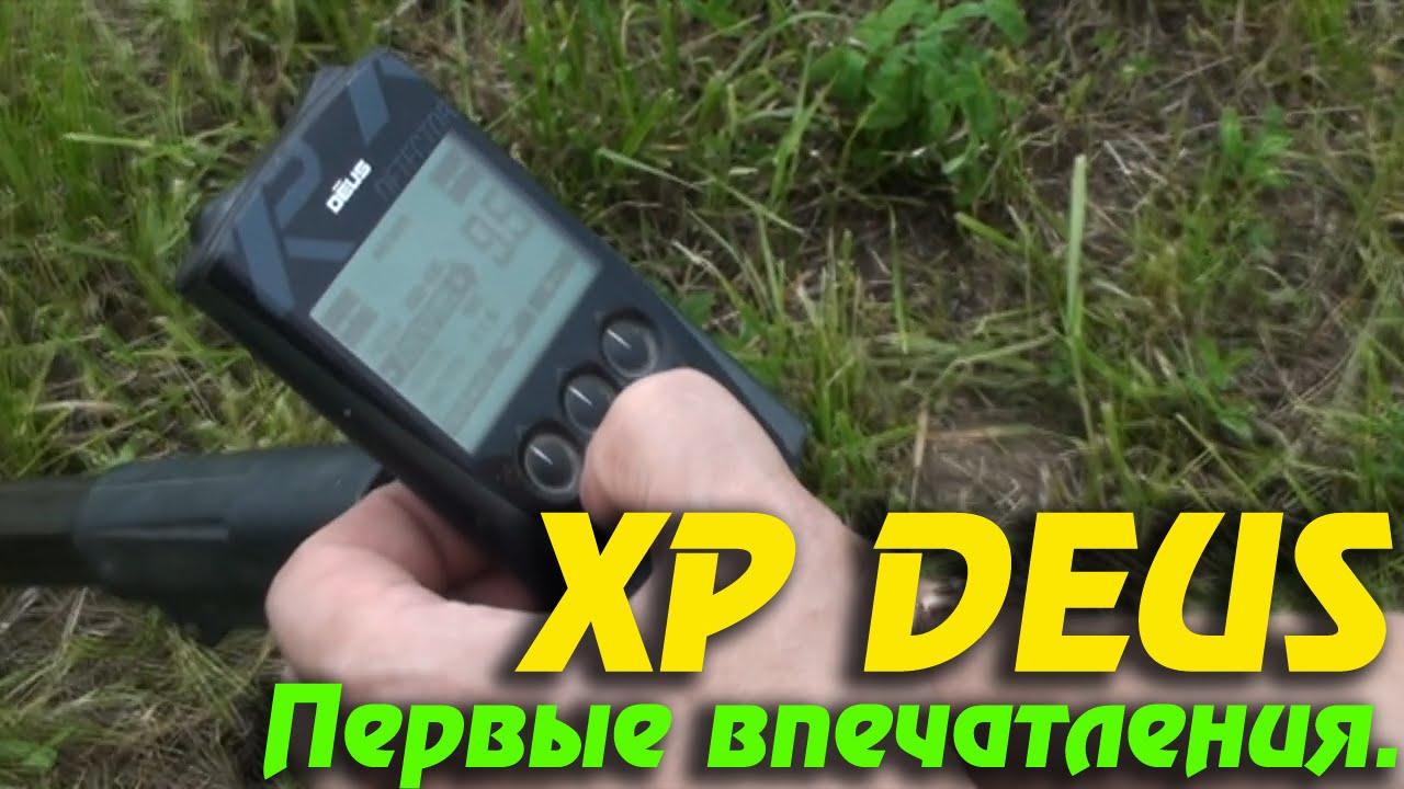 Новый рюкзак для металлоискателя XP Deus - YouTube