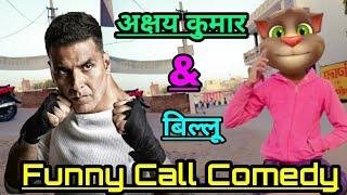 अक्षय कुमार V/S बिल्लू। Akshay kumar all songs | Talking Tom Comedy | Funny Call Comedy