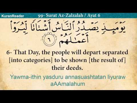 Quran: 99. Surah Az-Zalzalah (The Earthquake): Arabic and English translation HD