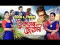 Noi Kanor Suwali By Neel Akash | Namrata Borah | Ashim Gogoi | Utpal Das | | New Assamese Bihu Song
