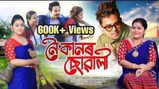 Noi Kanor Suwali By Neel Akash   Namrata Borah   Ashim Gogoi   Utpal Das     New Assamese Bihu Song