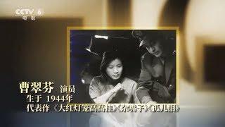 【我的电影故事】我的电影故事——曹翠芬:从年轻时候一直演到老太太挺幸福的