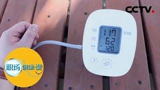 《职场健康课》 20191203 冬季警惕高血压眼病| CCTV财经