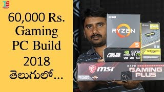 60,000 Rs Gaming PC Build 2018 (Telugu)