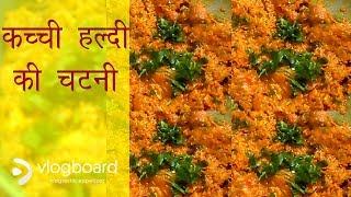 कच्ची हल्दी की चटनी | Kachi Haldi Ki Chatni - by vlogboard