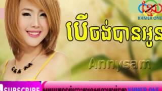 ប ចង ប នអ ន ber jong ban oun អ ន ហ ស ម khmern one 2017