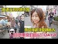 【東京自由行Day4】搬遷後的築地市場、築地漁河岸、超好吃的松阪牛可樂餅、雨中漫遊淺草觀音寺( 美食 日本旅遊 )