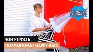 Женский зонт-трость полуавтомат HAPPY RAIN прозрачный купить в Украине. Обзор