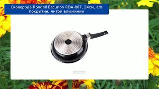 Сковорода Rondell Escurion RDA-867, 24см, а/п покрытие, литой алюминий обзор