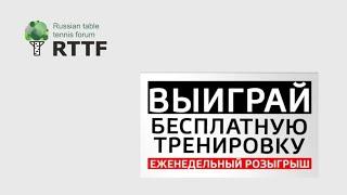 1-й Instagram-розыгрыш индивидуальных тренировок от RTTF.ru