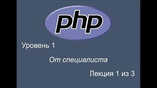 PHP уроки от специалиста. Уровень 1. Урок 1 из 3