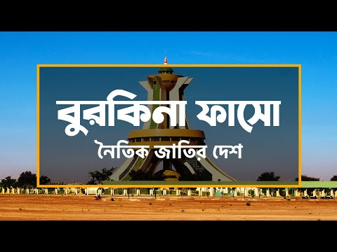 বুরকিনা ফাসোঃ নৈতিক জাতির দেশ ।। All About Burkina Faso in Bengali