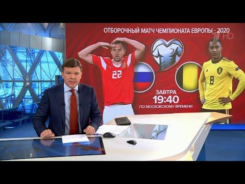 Прямая трансляция матча между футбольными сборными Россия - Бельгия 16 ноября на Первом канале.
