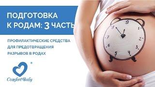 Подготовка к родам, полезные советы! Третья часть.
