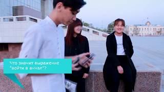 На пару слов #1 - Бишкекчане отвечают на школьные вопросы