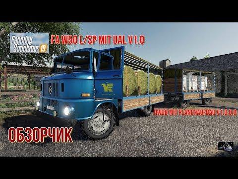 ОБЗОР МОДОВ НА Farming Simulator19  HW60 MIT PLANENAUFBAU V1.0.0.0 и  IFA W50 L/SP MIT UAL V1.0