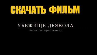 Скачать фильм - Убежище дьявола (2017) | В хорошем качестве! 1080p