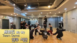 세븐틴(Seventeen) - My My 안무 시안 (Choreography Full Ver.)