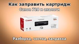 Как заправить картридж Canon 728 и аналоги(Привет! в этом видео расскажу как заправить картридж Canon 728 и аналоги. Данный картидж применяется в следующи..., 2013-10-26T23:26:04.000Z)