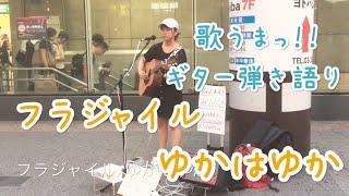 【動画説明】 ゆかはゆか Twitter https://mobile.twitter.com/yuka_ha_...