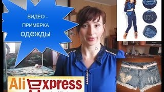 ВИДЕО -ПРИМЕРКА ЖЕНСКОЙ ОДЕЖДЫ XXL, ЗАКАЗАННОЙ НА ALIEXPRESS(В видео я покажу женскую одежду размера XXL ,которую я заказывала на китайском сайте AliExpress. РАСПРОДАЖА НА..., 2014-04-01T16:30:26.000Z)