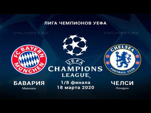 Бавария - Челси 18.03.20 прогноз и ставки на ответный матч 1/8 финала Лиги Чемпионов