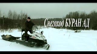 Снегоход БУРАН АД // Русская механика Snowmobile BURAN AD