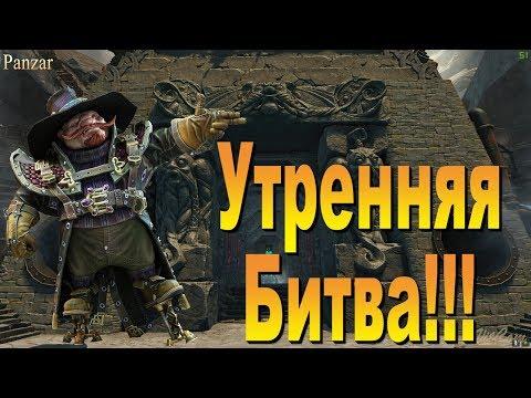 видео: panzar. Утренняя Битва!!!