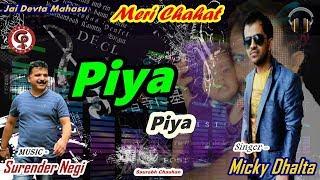 Micky Dhalta: Piya Piya Ho {Meri Chahat} || Surender Negi || Cyber Pahari