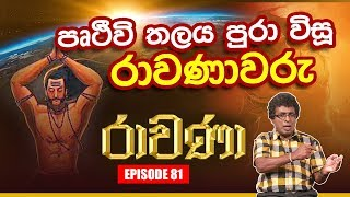 RAVANA | Episode 81 | රාවණා | 16 – 01 – 2020 | SIYATHA TV Thumbnail