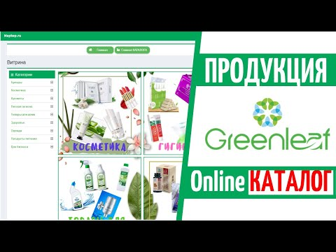 Гринлиф продукция, онлайн каталог в MapkepRu