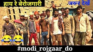 UNEMPLOYMENT IN INDIA  modi_rozgaar_do  funny.
