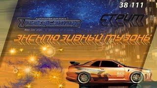 Эксклюзивный Музоны В ИгОре Need For Speed Underground