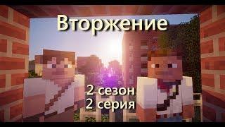 "Minecraft сериал: ""Вторжение"" 2 сезон, 2 серия. (Minecraft Machinima)"