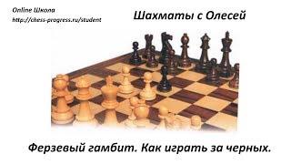 Как играть черными против d4. Ферзевый гамбит (ч). Урок 18 (часть 1)