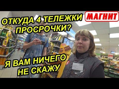 САМЫЙ УЖАСНЫЙ МАГАЗИН В МИРЕ / КОРОЧЕ ГОВОРЯ, ПРОСРОЧКА