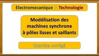 modélisation d'une machine synchrone à pole lisse et saillants (exercice corrigé)