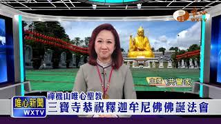 【唯心新聞93】| WXTV唯心電視台