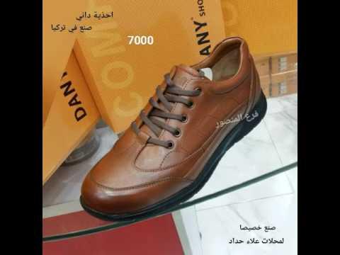 eec0ec9f9 احذية علاء حداد فرع المنصور بوت