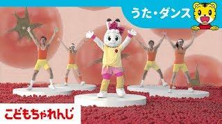みみりんの トマトビクス 【しまじろうチャンネル公式】 thumbnail