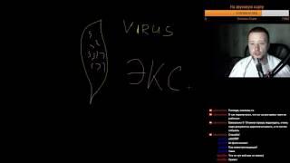 Микробиология#5 (основы вирусологии)