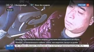 Смертельная авария на трассе в Китае !!! 4.03.2017 Автобус в грузовик! Авария на видео регистратор