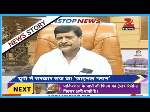 DNA : Shivpal Yadav and Mulayam Singh Yadav meets for first time after feud incidence