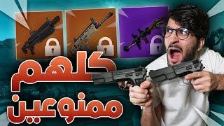 Fortnite || كل اللأسلحة ممنوعة ما عدا 2 🔫🔫!! ((الفوز مستحيل بهالتحدي😰))!! فورت نايت