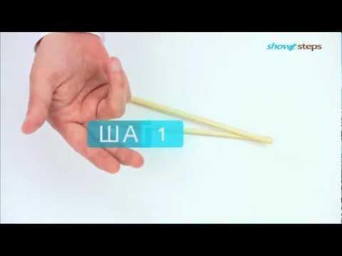 Как есть суши палочками видеоурок