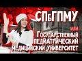 Мед.вуз. СПбГПМУ - Лечебное дело, педиатрия, стоматология