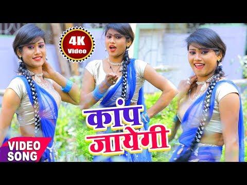 कांप जायेगी  !! प्यार मोहब्बत वाला नया भोजपुरी विडियो !! Rohit Pandey, Lovely Singh