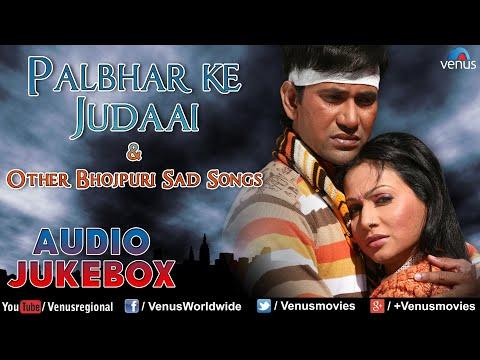 Palbhar Ke Judaai : Bhojpuri Sad Songs || Audio Jukebox